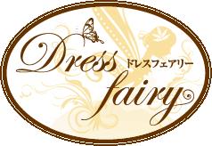 ドレスフェアリー