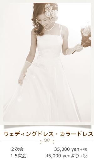 ウェディングドレス・カラードレスレンタル