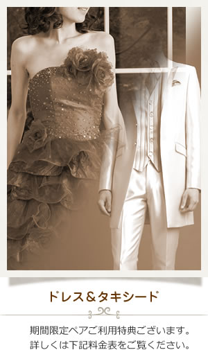 ドレス&タキシードレンタル