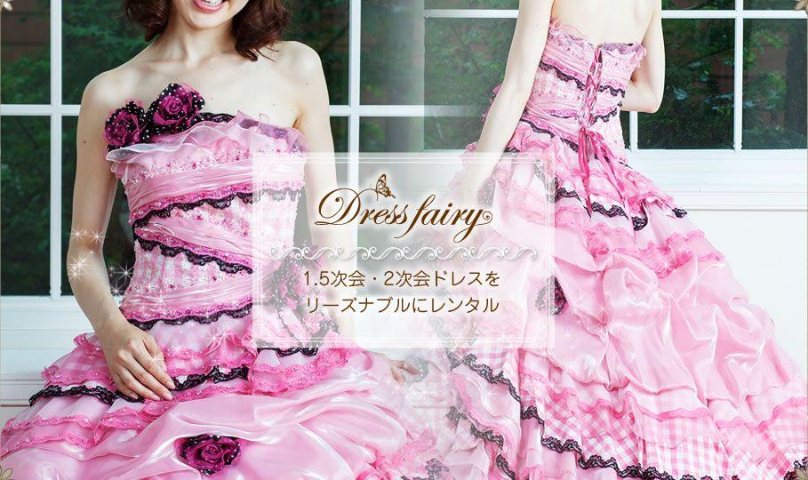 滋賀県の格安レンタルカラードレス(1.5次会、2次会向け)